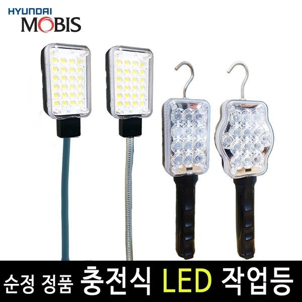 현대모비스 공식 순정 LED 충전식 작업등 손전등 랜턴
