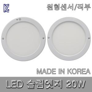 국산 LED 슬림형 엣지등 20W 직부 센서 무타공 조명