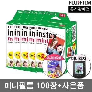 인스탁스 미니필름 100장+사은품/폴라로이드필름