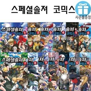 수량별 사은품 증정/스페셜솔져 코믹스/전 13권/스페셜 솔져/스페셜솔져/유대영/만화