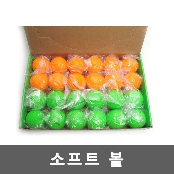 소프트볼 악력강화 재활공 탄력공 환자용품 재활운동