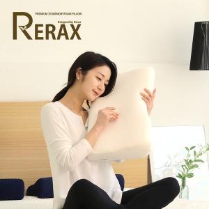 RERAX 3D 메모리폼 베개 경추 거북목 일자목 기능성