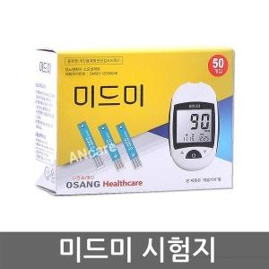 미드미 혈당시험지/혈당측정지 50매x2박스 (21년07월)