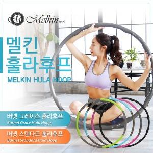 멜킨 버넷그레이스 훌라후프 뱃살다이어트 지압효과