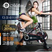 멜킨 실내자전거 스피닝자전거 스핀바이크 실내사이클