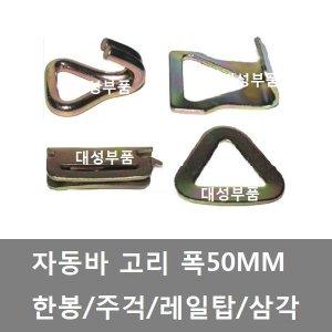 대성부품/자동바 후크/한봉/레일탑/삼각/주걱/트럭