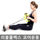 리볼플렉스 전신운동 코어집중관리 다이어트 실내운동