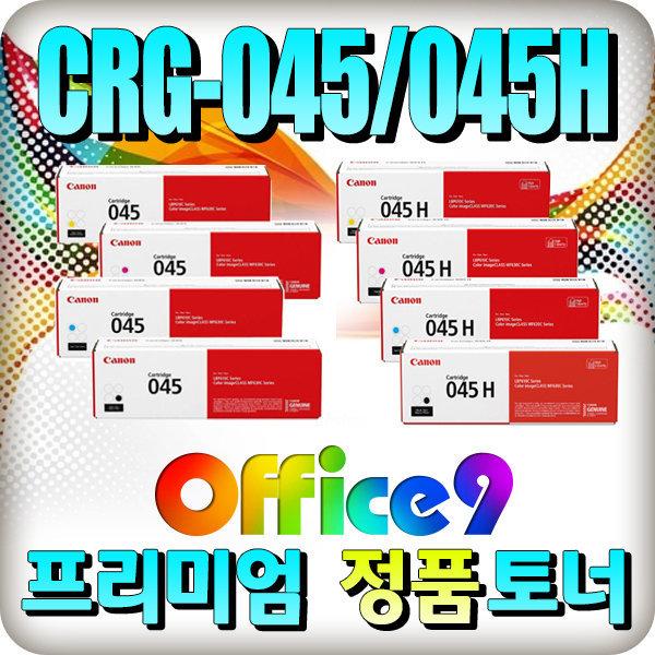 CRG-045 캐논정품토너 LBP611CNZ 613CDWZ MF633CDW MF