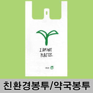5만무배/친환경비닐봉투/환경부인증./썩는비닐/약국