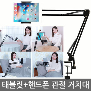 OMT 다관절 태블릿+핸드폰 거치대 OSA-1234 침대 책상