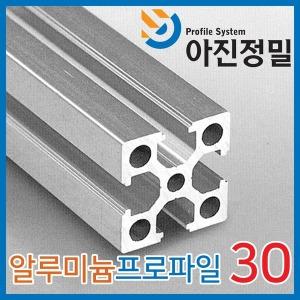 알루미늄프로파일 30시리즈