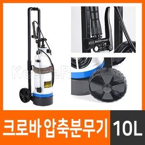 크로바 압축분무기 10L +사은품
