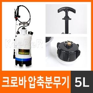 크로바 압축분무기 5L +사은품