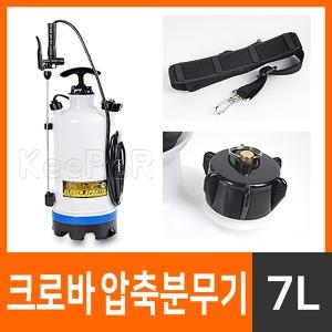 크로바 압축분무기 7L +사은품