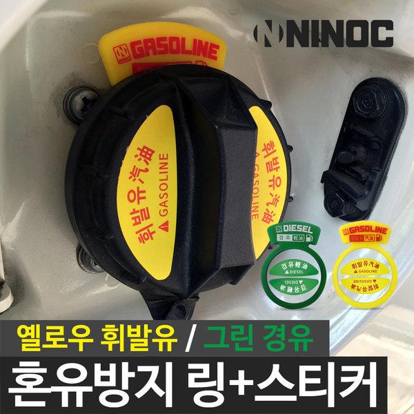 혼유방지링 혼유방지스티커 안전 주유스티커 차량용품