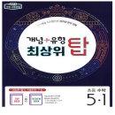 개념+유형 최상위 탑 초등 수학 5-1 (2021)