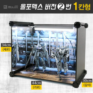 올 포맥스 버전2번 1칸형 -프라모델장식장 건담진열장
