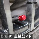 자동차 타이어 밸브캡 보호캡 악세사리 타이어부품 4P