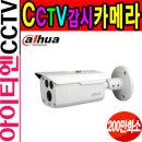 다후아 HAC-HFW1230D 200만화소 적외선카메라 CCTV