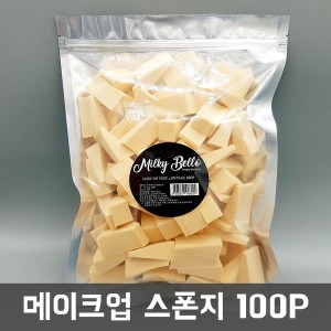 국내산 메이크업 스폰지 100P 삼각분첩 퍼프 화장