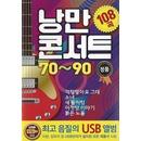 7090 낭만콘서트 108곡 USB 효도라디오 차량용 노래칩