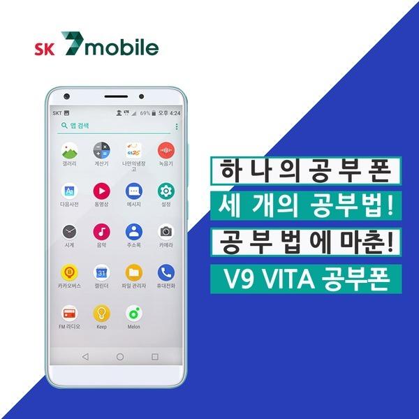 알뜰폰/SK 7모바일/ZTE BLADE V9 VITA/공부폰/학생폰