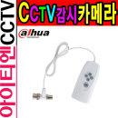 다후아 PFM820 신호 변환 스위치 OSD설정 제어 CCTV