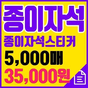 종이자석스티커/자석스티커/종이자석홍보물/자석인쇄