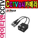 다후아 PFM800-E UTP발룬 송수신기 세트 CCTV 증폭