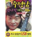 주정남 첫사랑 메들리 손현주 90곡 USB 효도라디오mp3
