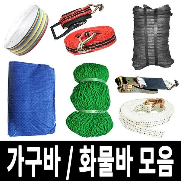 e7b66f7b5f8 자동바/깔깔이바/고무바/그물망/용달바/화물바/탄력바 - 옥션