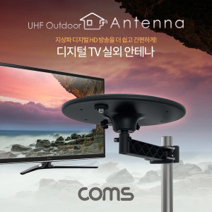 GK424 Coms 디지털 TV안테나 수신기 UFO형 실외용 10M
