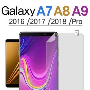 갤럭시A7 A8 A9프로 2018 강화유리/방탄/액정보호필름