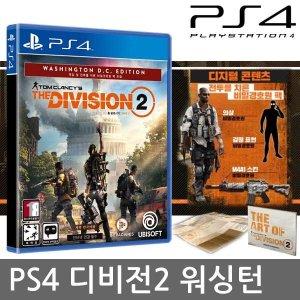 PS4 톰 클랜시의 더 디비전2 워싱턴 에디션