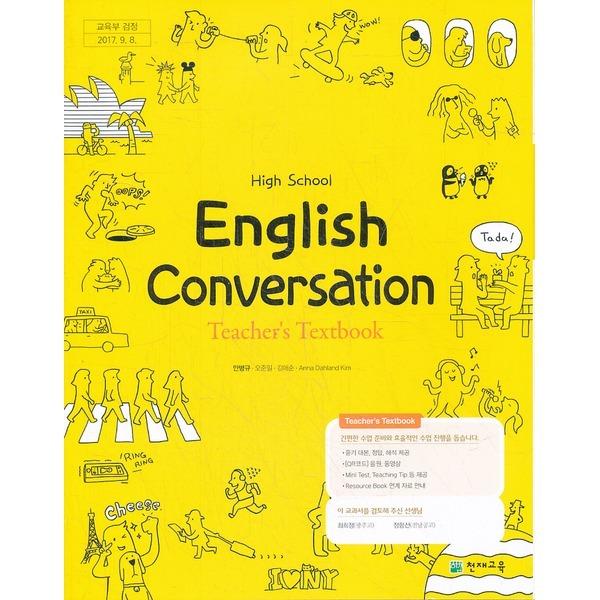 천재교육 고등 2018년도 개정 고등학교 영어 회화 교사용 교과서 (천재 안병규외)