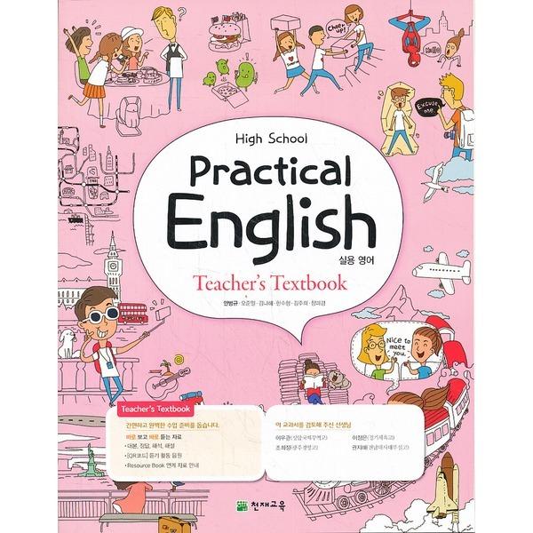 천재교육 고등 2018년도 개정 고등학교 실용 영어 교사용 교과서 (천재 안병규외)