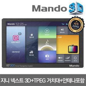 KF300 16G 3D 지니 NEXT 네비게이션 무상 A/S 2년 풀셋