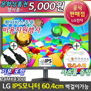 LG IPS LED 컴퓨터 모니터 24MK430H (상품권+퀵비지원)