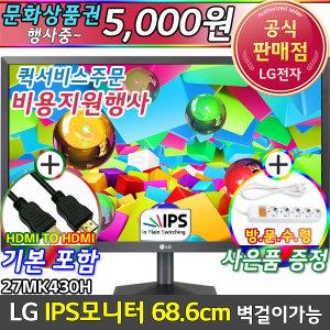 LG IPS 컴퓨터 모니터 27MK430H (상품권+퀵비지원)