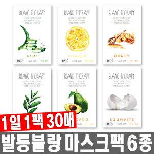 발롱블랑 블랑테라피 마스크팩 6종 총30매 / 1일1팩