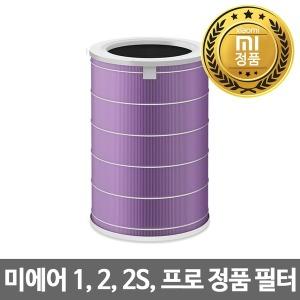 공기청정기 미에어1 미에어2 2S PRO 정품 항균 필터