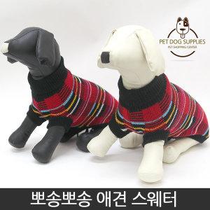 애견 스웨터 애견패딩 강아지옷 애견옷 강아지 패딩