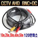 CCTV 케이블 120만화소 AHD BNC+DC 일체형 10M ~ 백색