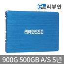 리뷰안 900G SSD500GB SATA SSD하드 데스크탑 노트북