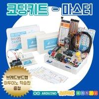DM2074 아두이노 코딩 키트 마스터/Arduino UNO R3