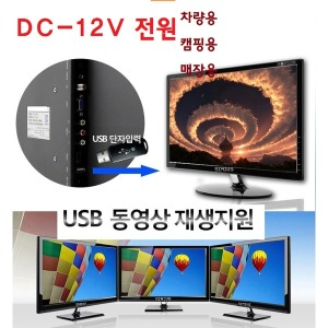 DC-12V 캠핑/차량용/소형매장-HDTV+모니터 MHL지원-O6