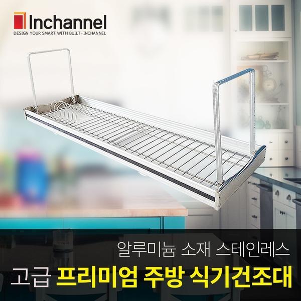 미드/프리미엄 알루미늄 부착식 식기건조대 800/900
