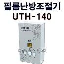 UTH-140 센서포함 난방필름 온도조절기 타업체 AS가능