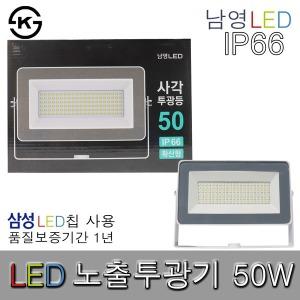 남영 LED 노출투광기 50W 간판등 방수 외부 투광등