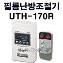 UTH-170R 센서포함  온도조절기 타업체 AS가능